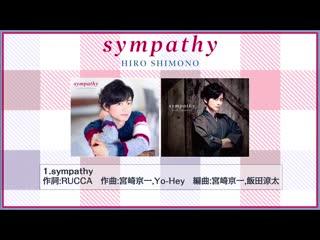 """【下野紘】コンセプトシングル""""sympathy"""" PV"""