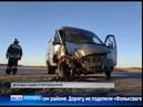 В Ярославской области в ДТП пострадали люди