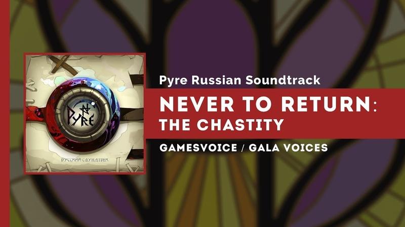 Pyre Russian Soundtrack Never to Return The Chastity Не возвращайся Безгрешные на русском