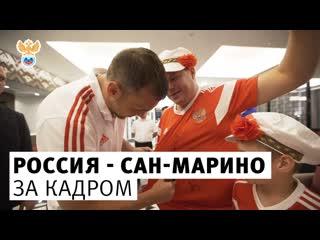 Сборная россии - сан-марино. за кадром