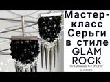 Мастер-класс Серьги в стиле Glam Rock. DIY earrings in the style of Glam Rock. Серьги своими руками