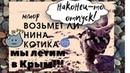 Мы летим в Крым/Возьмет ли Нина с собой котика!/приколы про кошек
