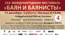 2018 БАЯН И БАЯНИСТЫ 4 день фестиваля / XXX Bayan Bayanists day 4