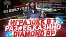 ДИКИЙ COMEBACK В КАЗИНО ИГРА НА 10КК Х3 ОЧЕНЬ БОЛЬШИЕ СТАВКИ НА DIAMOND RP GTA SAMP