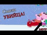 Чокнутая свинья RYTP #2 ((Свинка Пеппа))