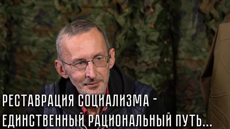 Реставрация социализма - единственный рациональный путь... АнатолийНесмиян ЭльМюрид социализм