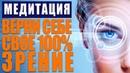 Как Улучшить Зрение за 1 Сеанс Исцеляющая Медитация Быстрое Восстановление Зрения