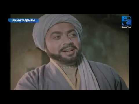 Ақын тағдыры 1959 тәжік фильмі