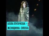Алле Пугачевой — 70 лет