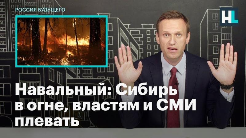 Навальный Сибирь в огне, властям и СМИ плевать
