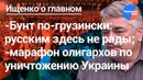 Ищенко о главном марафон олигархов по уничтожению Украины революция по грузински