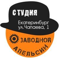 Логотип Студия ЗАВОДНОЙ АПЕЛЬСИН
