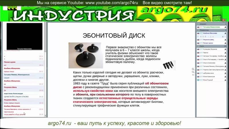 Новоселова Т.И. Эбонитовое лечение.