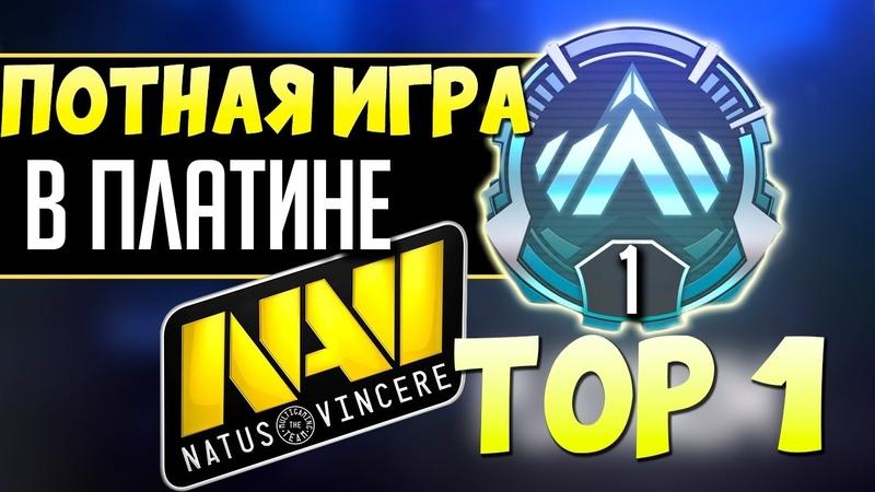 ПОБЕДА с NaVi Тренером Apex Legends - cYpheR ✱ ПЛАТИНА Ранкед qadRaT Apex Legends Стрим 2