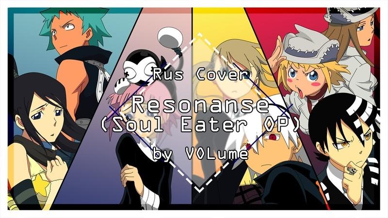 【Soul Eater】Resonanse FULL OP (RUS Cover)【VOLume】