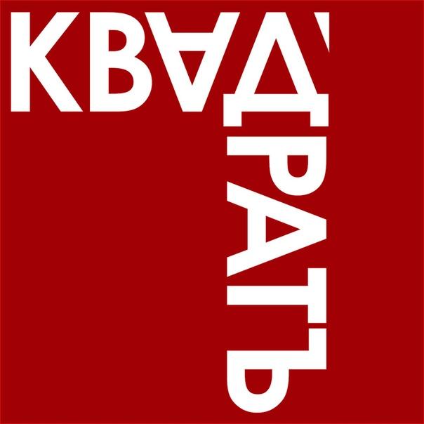 """Творческое объединение """"КвадратЪ"""""""