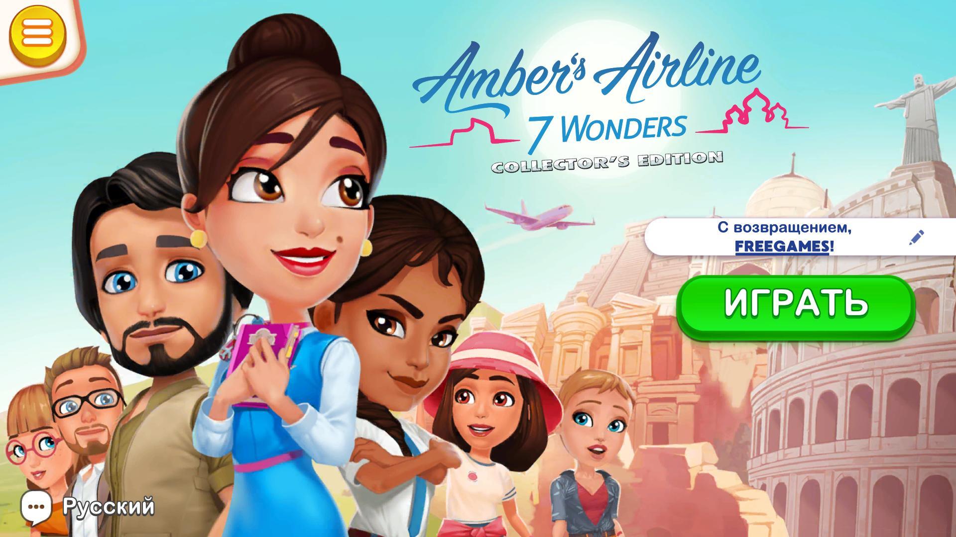 Авиакомпания Эмбер: 7 чудес. Коллекционное издание |  Amber's Airline: 7 Wonders CE Multi (Rus)