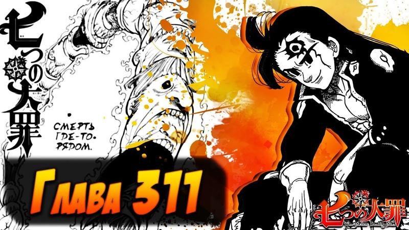 Еще не конец 7 Смертных Грехов манга Глава-311 (Озвучка)