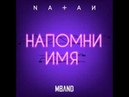 Natan feat Mband - Напомни Имя (New) Текст