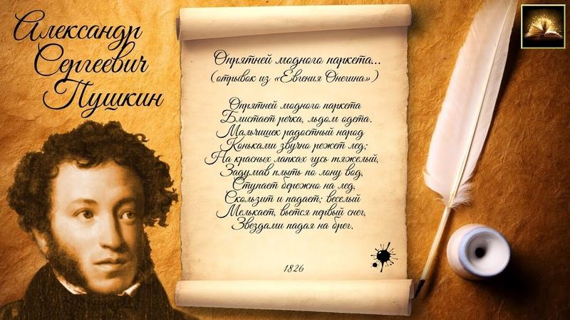 Стихотворение А.С. Пушкин Евгений Онегин Опрятней модного паркета (Отрывок) (Стихи Русских Поэтов)