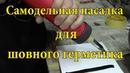 Самодельные насадки для шовного герметика или как наносить шовный герметик