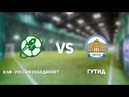 Чемпионат СПБ по футболу 6х6. КЛФ - Россия объединяет — ГУТИД