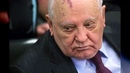 Внук врагов народа и… Неожиданные тайны Михаила Горбачева
