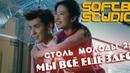 Озвучка SOFTBOX Столь молоды 2 Мы все еще здесь