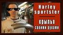 Тюниниг мотоцикла Harley Davidson Sportster 1200 крылья своими руками