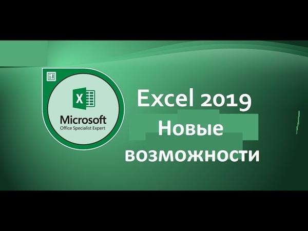 Новые возможности Excel 2019