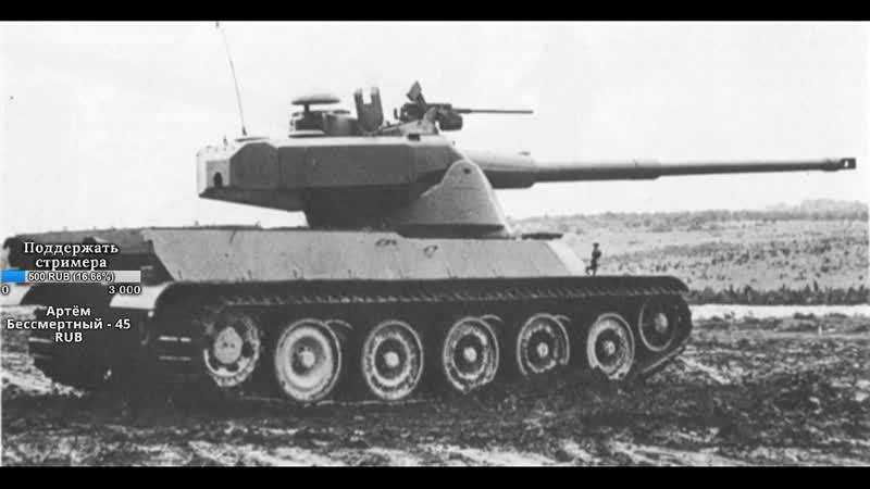 AMX 50 французский ОБТ Armored Warfare