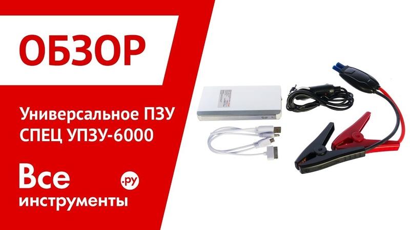 Обзор универсального пуско-зарядного устройства СПЕЦ УПЗУ-6000