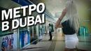 Дубай метро Стоимость билета в Дубайское метро Жизнь в Дубае район Дубай Марина ОАЭ Dubai Marina