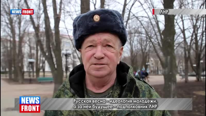 Русская весна - идеология молодёжи, а за ней будущее – подполковник ЛНР.