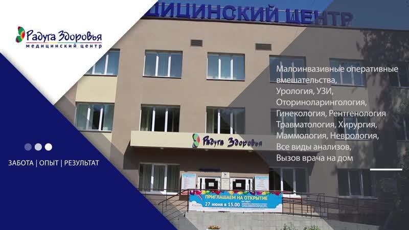 Тизер демонстрационного фильма о медицинском центре Радуга Здоровья