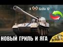 ЗАМЕНА ГРИЛЬ 15 И ЯГИ Е100? ВСЕ ЗАМЕНЫ ТАНКОВ И ВЕТОК В World of Tanks! УЗНАЙ!