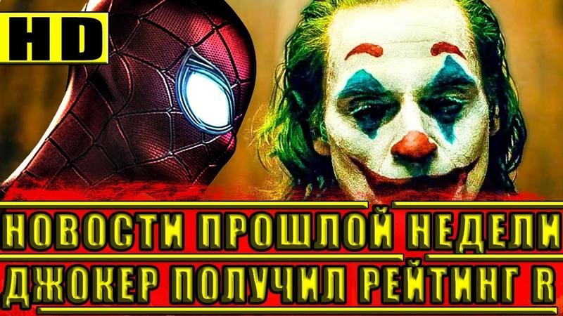 Человек-Паук Вдали от Дома завершили пост-продакшн! Джокер получит рейтинг R! Новости и слухи 7