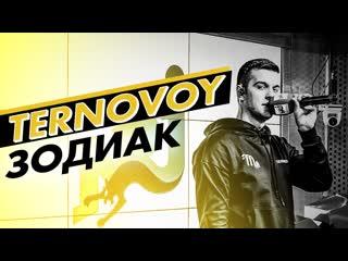 Ternovoy (ex. terry) - зодиак. эксклюзив на радио energy