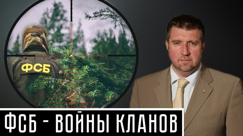 ФСБ войны кланов ДмитрийПотапенко ФСБ Аресты