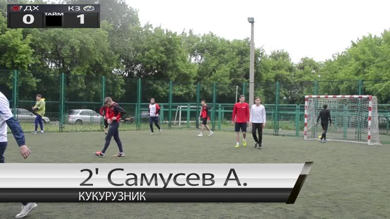 Кукурузник Диаблос Рохос 2' гол забил Самусев Александр