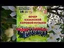 Вечер казахской хоровой музыки. Отчётный концерт хорового коллектива Кең Дала