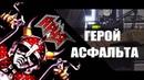 АРИЯ - ГЕРОЙ АСФАЛЬТА (cover by Вилен Хованский)