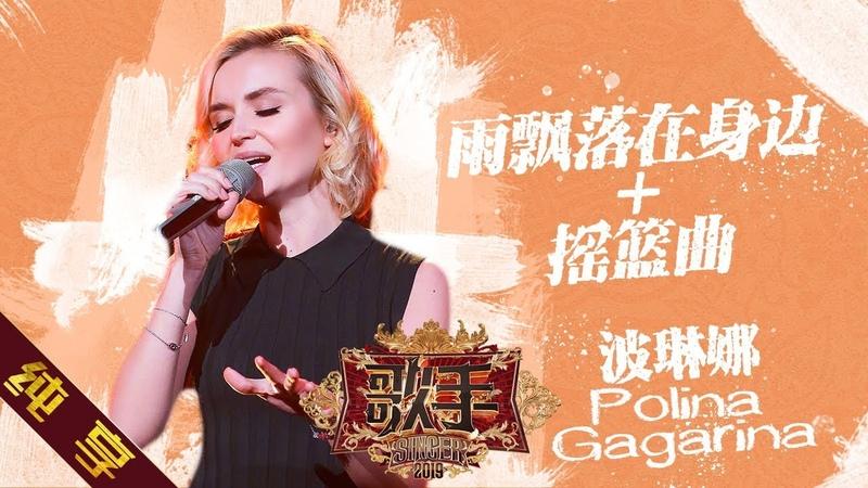 【纯享版】波琳娜 Polina Gagarina《雨飘落在身边摇篮曲》《歌手2019》第12期 Singer 2019 EP12【28246