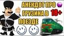 Анекдот про Грузина в поезде Анекдоты смешные до слез Новые анекдоты