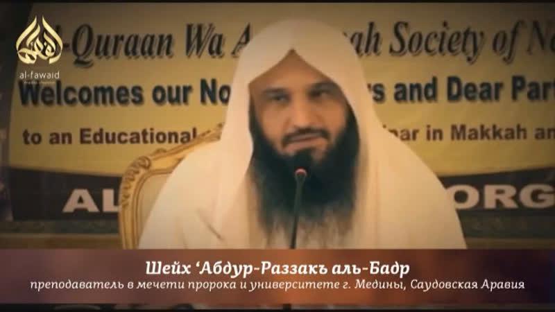 Шейх Абдурраззак аль Бадр (حفظه الله).