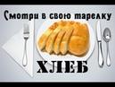 2. Смотри в свою тарелку - Хлеб
