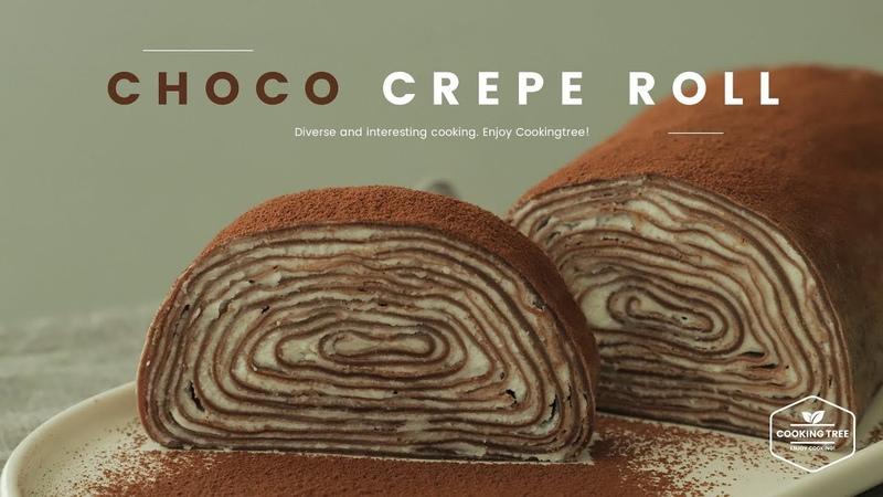 계란말이 팬으로 초코 크레이프 롤케이크 만들기 Choco Crepe Roll Cake Recipe - Cooking tree 쿠킹트리*Cooking ASM