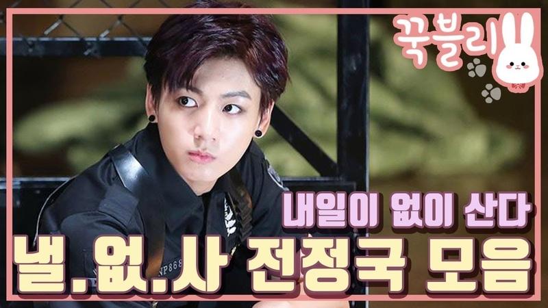 [BTS/Jung kook]낼없사 전정국 모음(feat.전루살이)