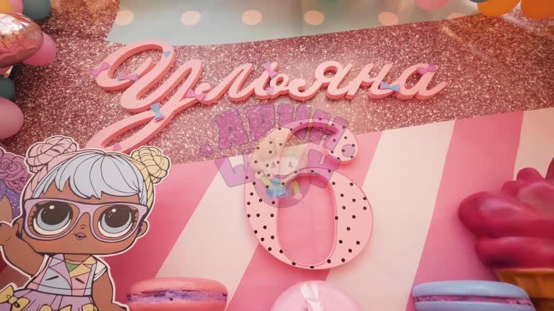 Детский праздник с куклами LOL от студии АрчиШоу для дочери Карины Палецких