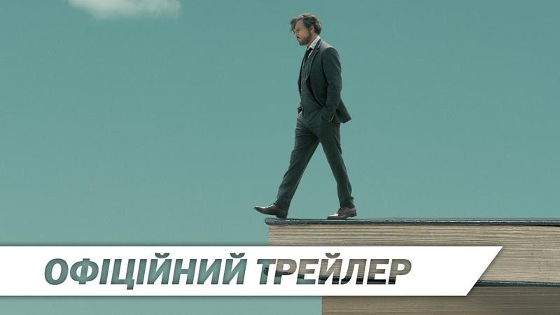 Річард говорить Прощавай Офіційний український трейлер HD